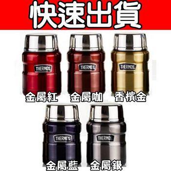 THERMOS膳魔師 歐蕾不鏽鋼真空保溫食物燜燒罐0.47L (SK3000/SK-3000/SK3000MR)