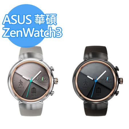 ASUS ZenWatch 3 智慧穿戴手錶 (煙燻黑/象牙白)