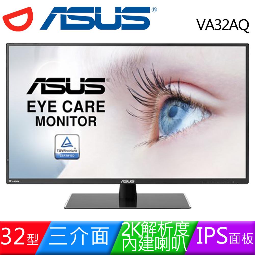 ASUS 華碩 VA32AQ 32型 2K低藍光不閃屏 IPS寬螢幕