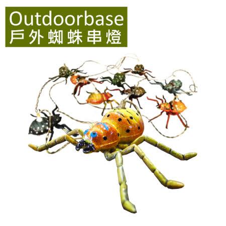 【Outdoorbase】戶外蜘蛛串燈 戶外裝飾燈串 露營燈