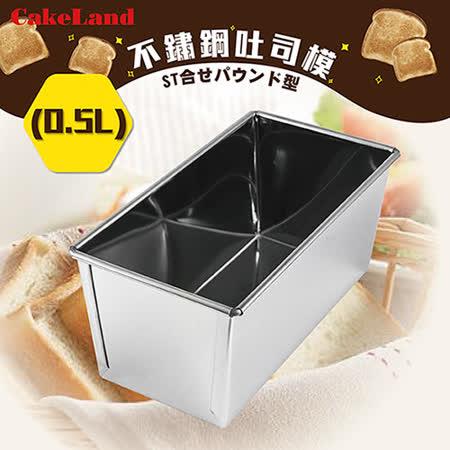 【日本CakeLand】0.5斤不銹鋼長型水果蛋糕&吐司烤模-日本製