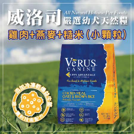 威洛司 5LB-嚴選幼犬天然糧( 雞肉.燕麥.糙米)-小顆粒 (A001B01)