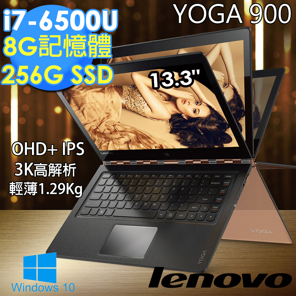 Lenovo聯想 YOGA 900 13.3吋《匠心綻放》i7-6500U 256GSSD Win10 360度旋轉平板筆電(橘)(802MK00J8TW)★送原廠筆電包