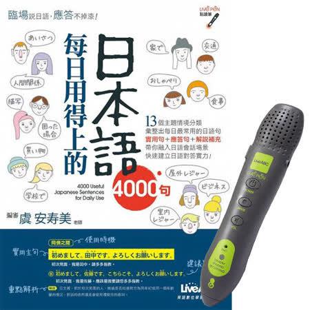 《每日用得上的日本語4000句》+ LivePen智慧點讀筆