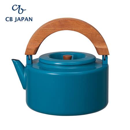 CB Japan 北歐系列琺瑯原木泡茶兩用壺