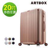 ARTBOX 星殞光絲- 20吋絲紋霧光可加大行李箱