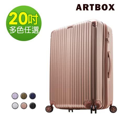 【ARTBOX】星殞光絲- 20吋絲紋霧光可加大行李箱(多色任選)