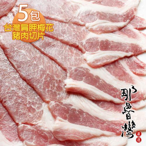 那魯灣 肩胛梅花豬肉切片 5包 300g包