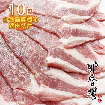 那魯灣 台灣肩胛梅花豬肉切片 10包 300g/包