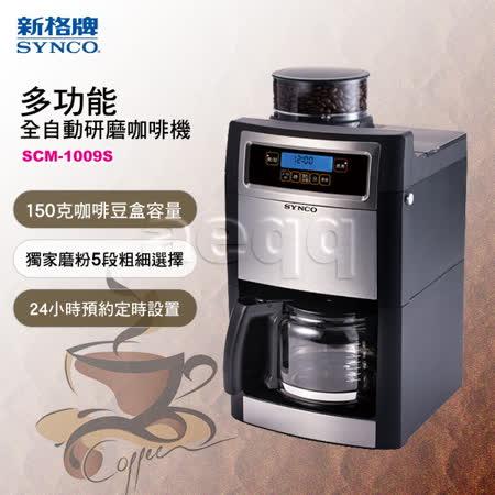 SYNCO 新格 多功能全自動研磨咖啡機 (SCM-1009S)