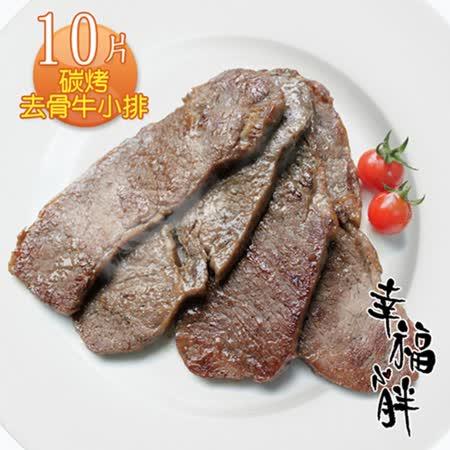 【買一送一】【幸福小胖】碳烤去骨牛小排10片(200g/2片/包) 出貨共 20 片