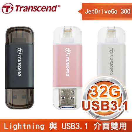 Transcend 創見 JetDriveGo 300 32G iOS OTG隨身碟《多色任選》