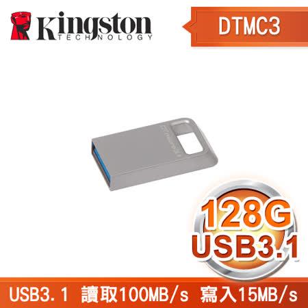 Kingston 金士頓 DataTraveler Micro 3.1 128G 隨身碟(DTMC3/128G)