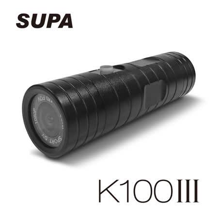 速霸 K100 III 三代 超廣角170度防水型1080P 極限運動 機車行車記錄器 (送16G TF卡)