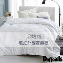 Daffodils 超熱感遠紅外線發熱被-單人4.5x6.5尺