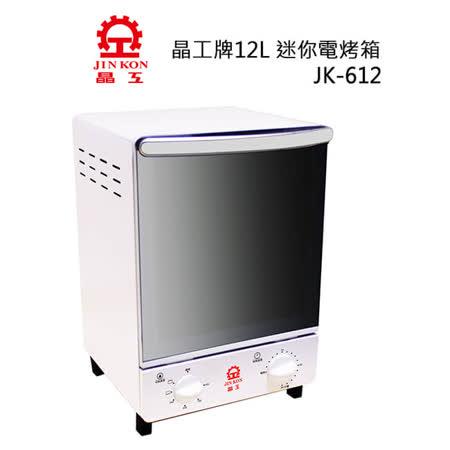 【晶工牌】12L迷你電烤箱 JK-612