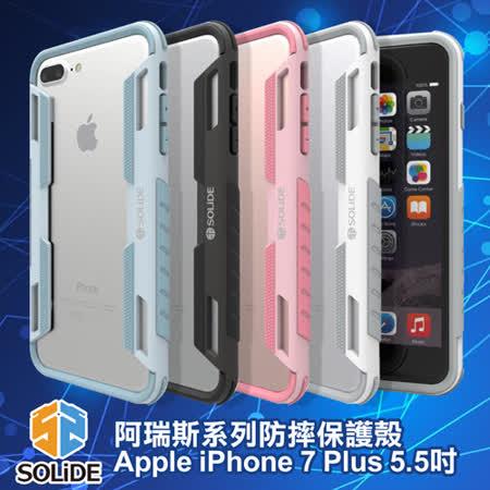 SOLiDE Apple iPhone 7 Plus / i7+ 5.5吋 阿瑞斯系列防摔保護殼
