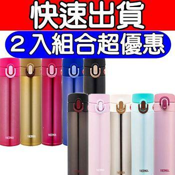 THERMOS膳魔師 超輕量不鏽鋼真空保溫瓶0.4L-(2入組) (JNI-400/JNI-401/JNI-402)