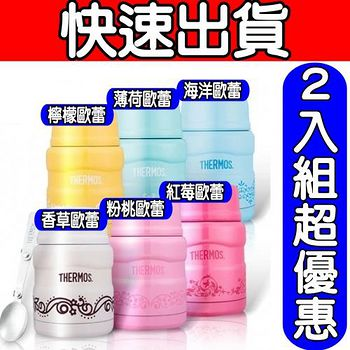 THERMOS膳魔師 歐蕾不鏽鋼真空保溫食物燜燒罐0.47L-2入組 (SK3000/SK-3000/SK3000MR)