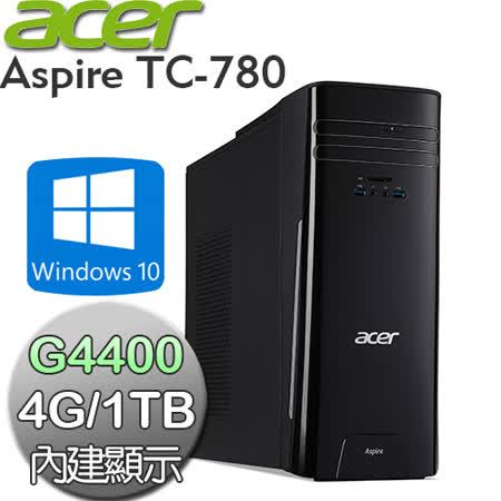 acer宏碁 Aspire TC-780【雙核】Intel G4400雙核心 Win10電腦 (ATC-780 G4400)【加贈50*80cm超厚感防霉抗菌釋壓記憶地墊+家樂福禮卷$200】