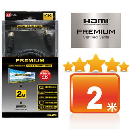 【PX大通】PREMIUM特級高速HDMI傳輸線(2米) HD2-2MX