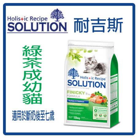 耐吉斯 成貓-綠茶化毛配方 15kg【新包裝】(A052J04)