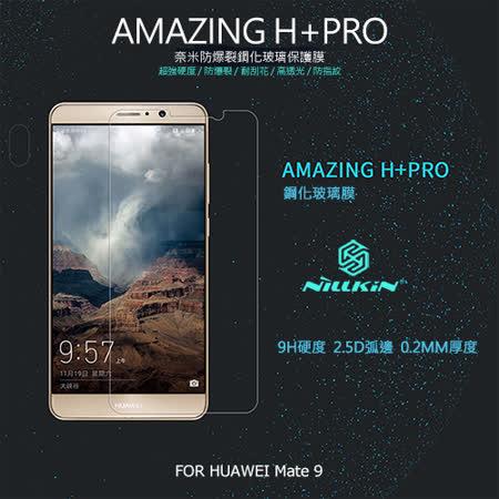 NILLKIN HUAWEI Mate 9 Amazing H+Pro 防爆鋼化玻璃貼