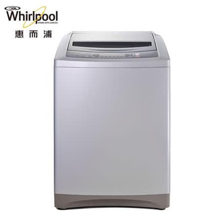 [促銷] Whirlpool惠而浦 15公斤直立變頻洗衣機(WV15AD)含基本運送+拆箱定位+回收舊機