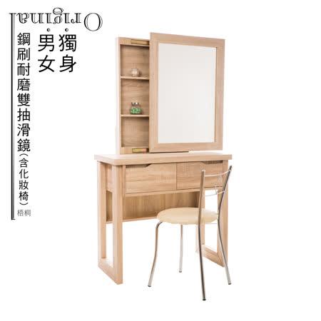 鋼刷耐磨雙抽滑鏡(含化妝椅)