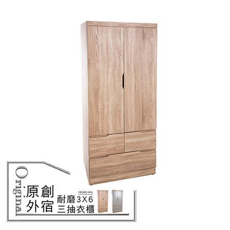 【LOHA】獨身男女鋼刷耐磨3X6三抽衣櫃