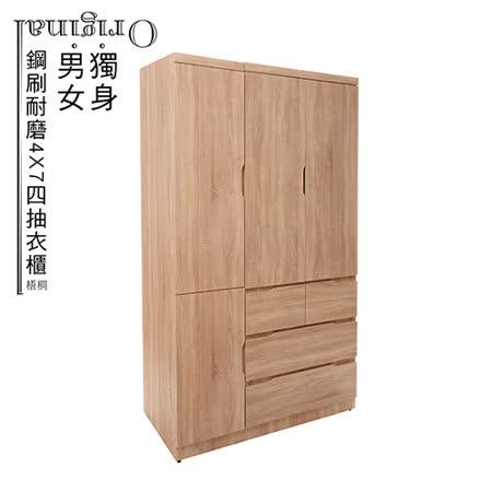 【LOHA】獨身男女鋼刷耐磨4X7四抽衣櫃