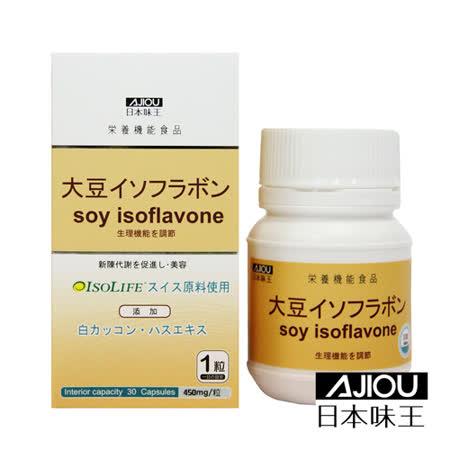 【日本味王】大豆異黃酮3瓶入(30粒/瓶)-效期至2017.4.7
