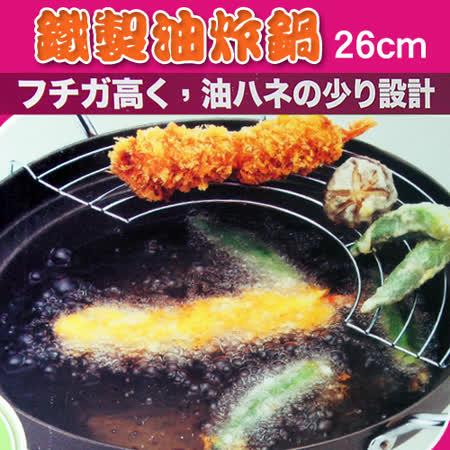 【百貨通】26CM超讚油炸鍋(附網)