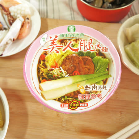 【埔里農會】美人腿湯麵-牛肉口味