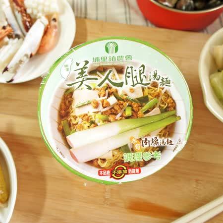 【埔里農會】美人腿湯麵-肉燥口味
