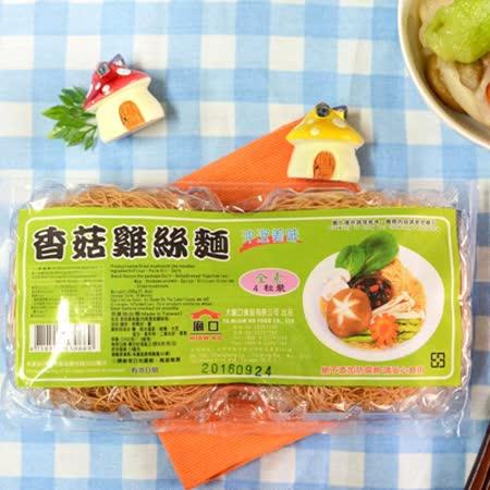 【廟口】香菇雞絲麵