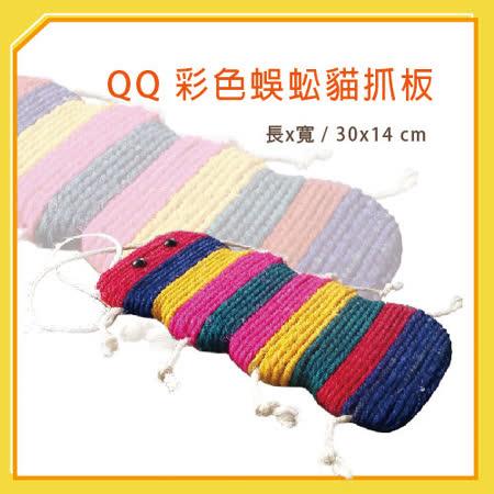 QQ 彩色蜈蚣貓抓板*2入組 (WE220155) (I002E57)