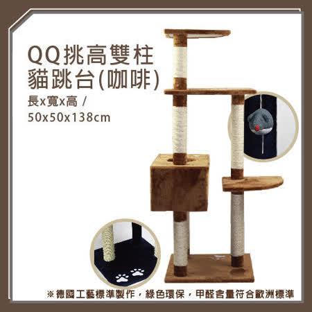 QQ 挑高雙柱貓跳台-咖啡色 ( QQ80124B-3) (I002G26)