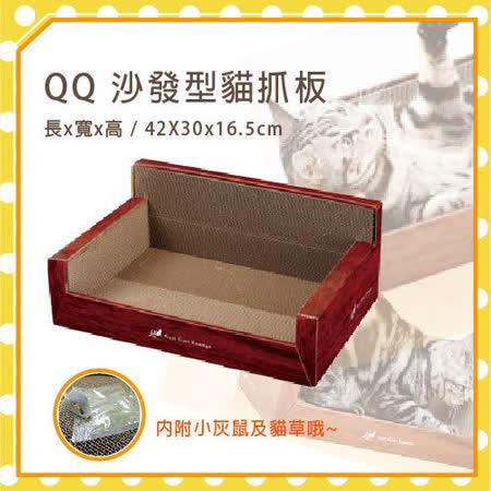 QQ 沙發型貓抓板 (WF03-14) (I002H02)