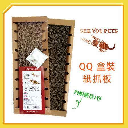 QQ 盒裝紙抓板*3入組 (WE03-03) (I002H06)