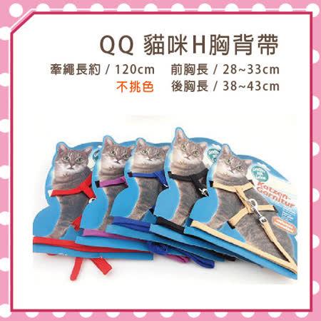 QQ 貓咪H胸背帶(不挑色)WD30019 (K002B03)