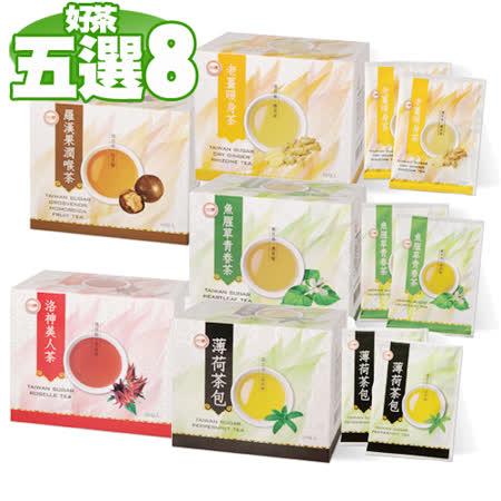 《台糖》養身茶品五選8(老薑暖身茶/羅漢果潤喉茶/薄荷茶包/洛神美人茶/魚腥草青春茶)
