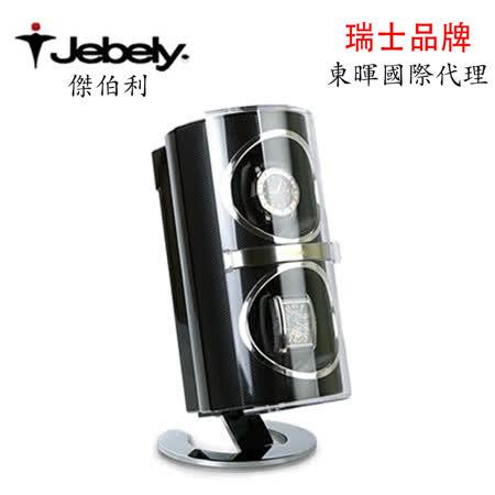【Jebely手錶自動上鍊盒】【大錶專用】直立式 2支裝 WATCH WINDER 動力儲存盒