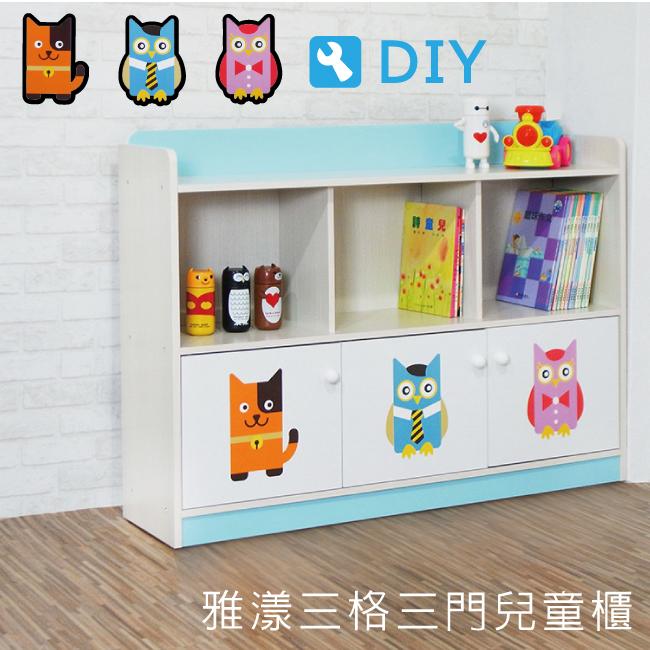E1環保板材三格三門兒童書櫃