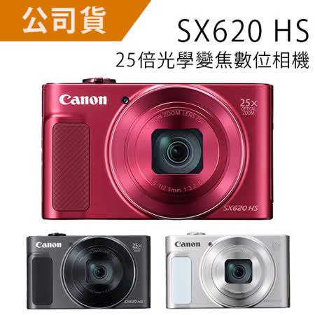 Canon PowerShot SX620 HS (公司貨)-加送64G記憶卡+原廠電池(含標配共兩顆)+讀卡機+小腳架+清潔組+保護貼+戶外腳架(105CM)+防潮箱