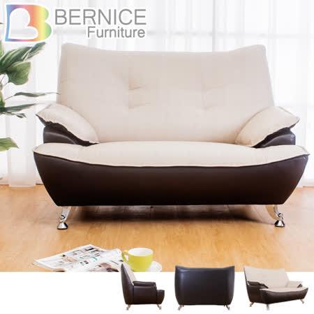Bernice-雅典娜雙人座仿布紋皮沙發