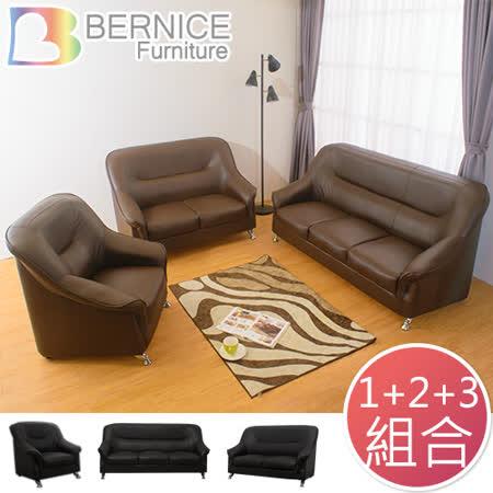 Bernice-斯特皮沙發組(1+2+3人座)(兩色可選)