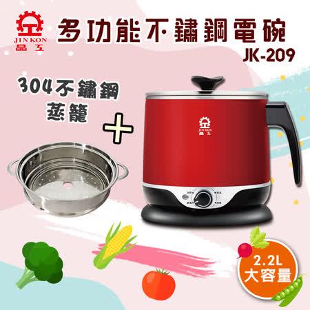 【超值二入】晶工牌 2.2公升多功能不鏽鋼電碗/美食鍋(富貴紅) JK-201R