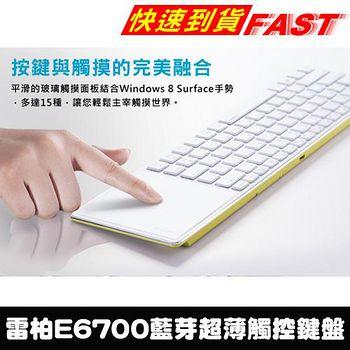 RAPOO 雷柏E6700藍芽超薄觸控鍵盤 金