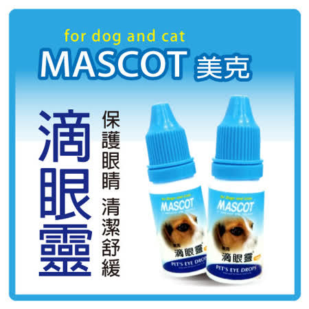 MASCOT滴眼靈10ml*2罐組 (J213B03-1)